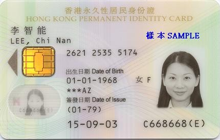 Id 2018 Hong Card Replacement Kong