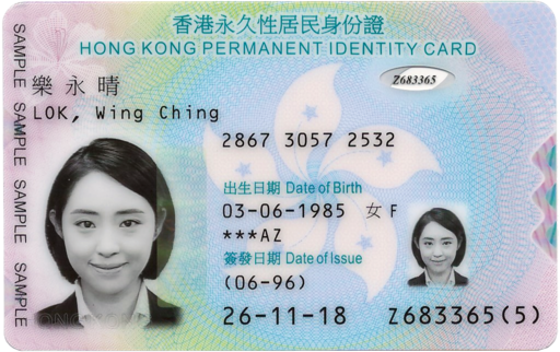 Front of the smart identity card